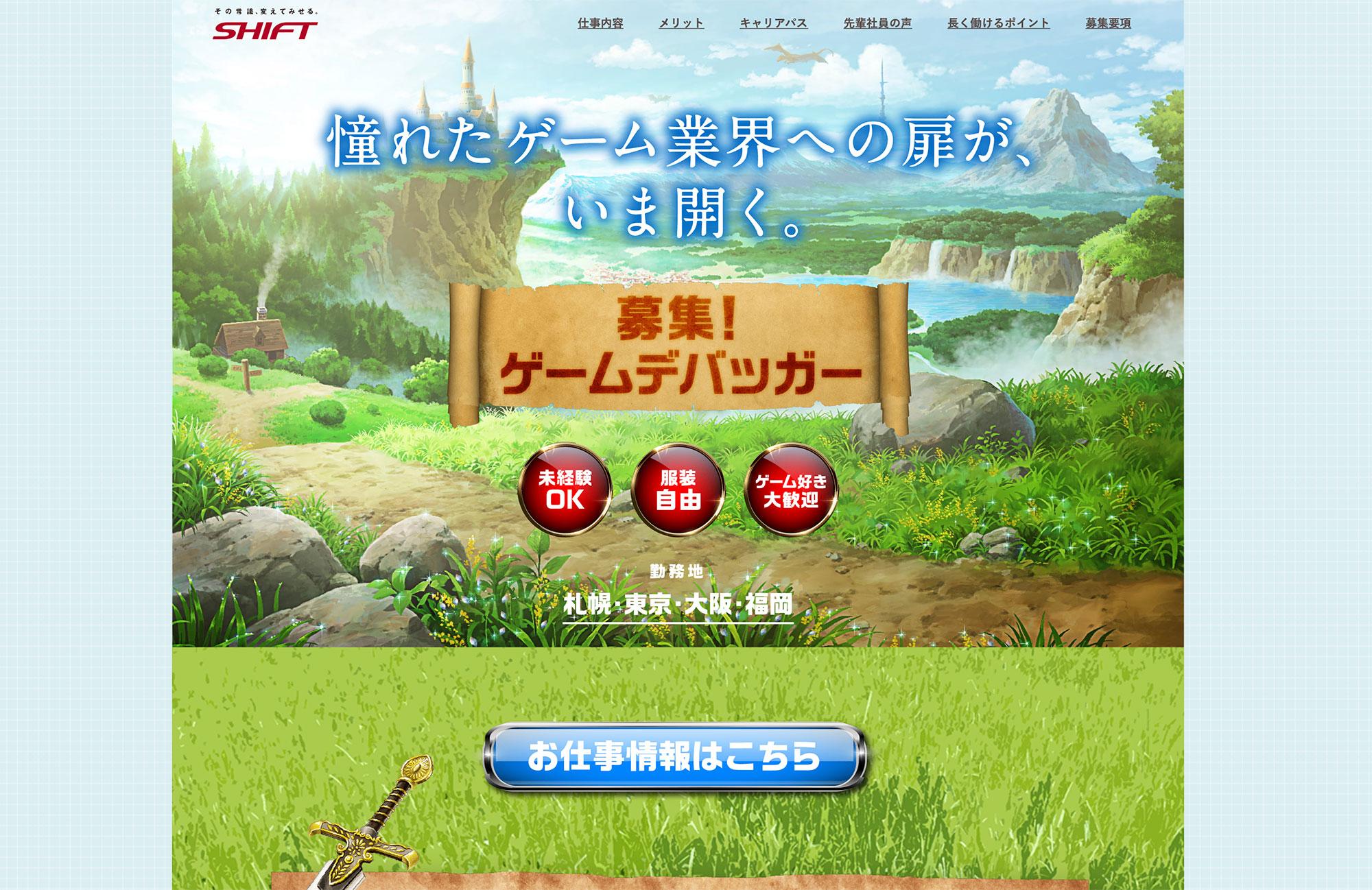 SHIFT ゲームデバッガー募集サイト