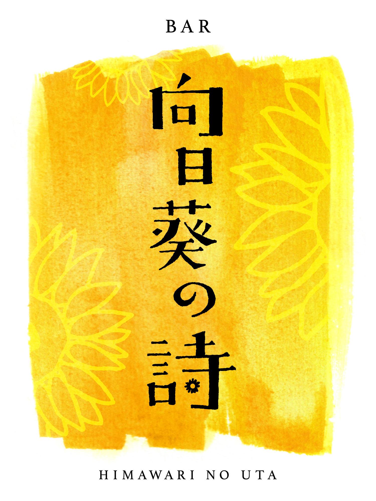 BAR 向日葵の詩 ロゴデザイン
