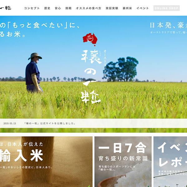 オーストラリア米 穣の一粒ブランドサイト