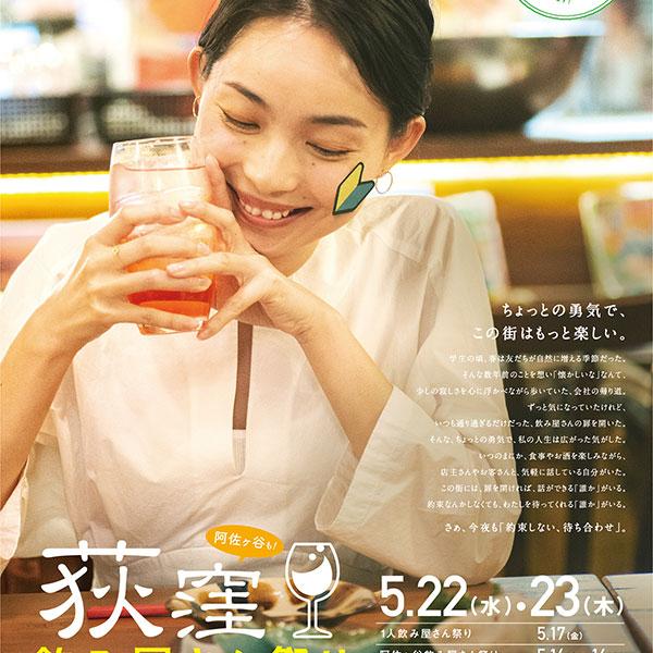 荻窪 飲み屋さん祭り ポスター