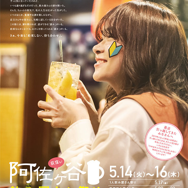 阿佐ヶ谷 飲み屋さん祭り ポスター