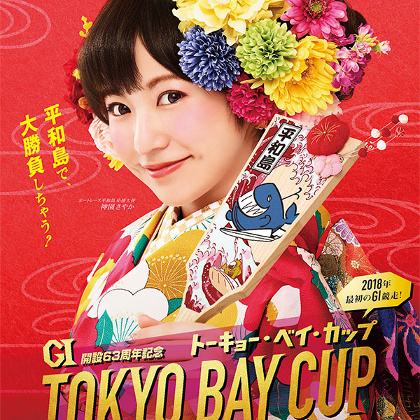 BOAT RACE G1 TOKYO BAY CUP