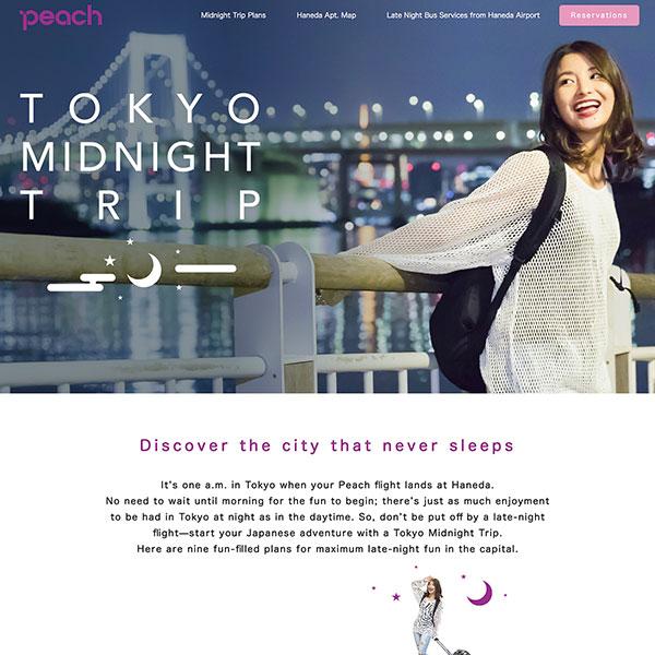 ピーチ 羽田深夜着便海外向けサイト