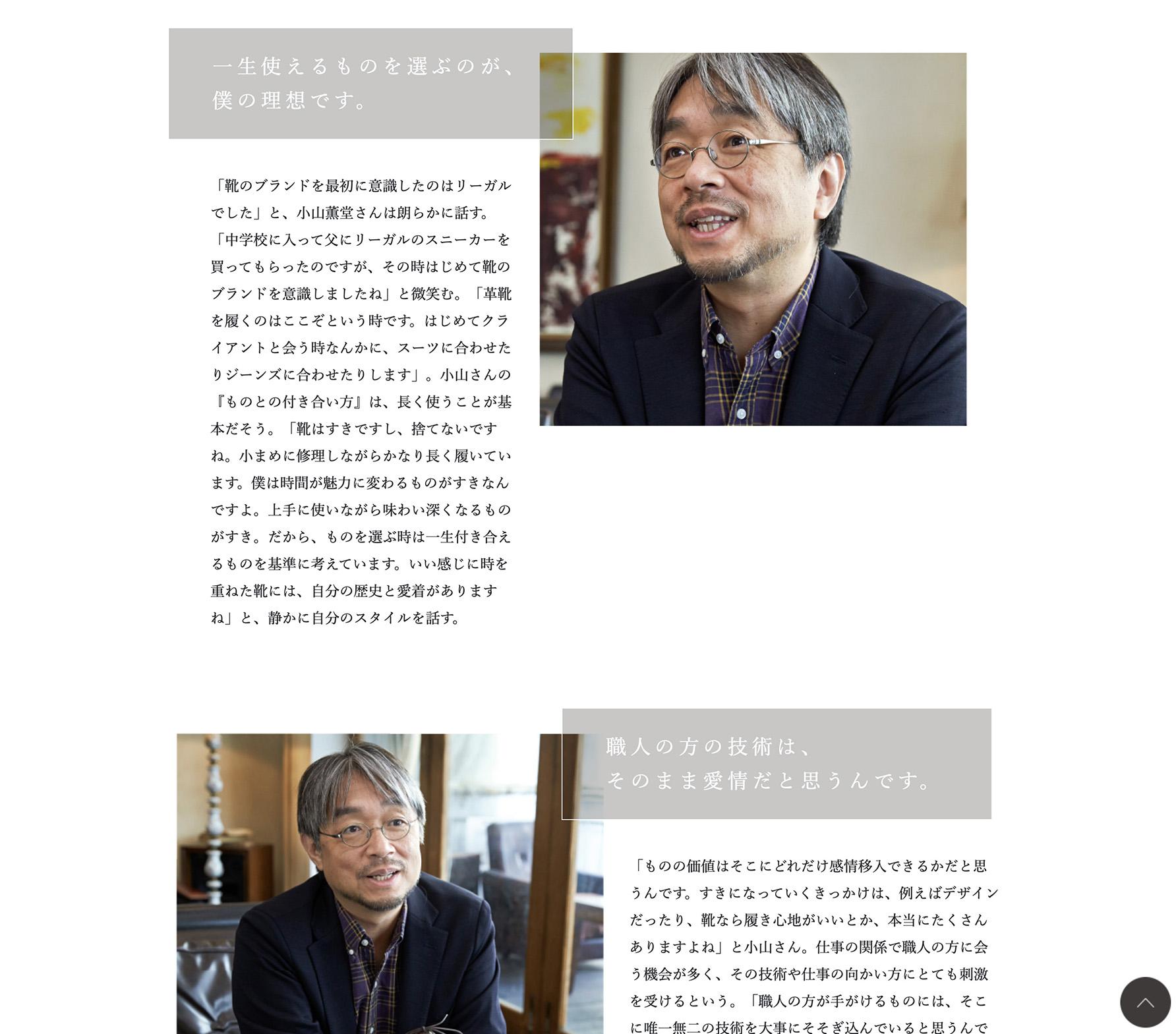 日経新聞 小山薫堂×REGAL 新聞広告・web