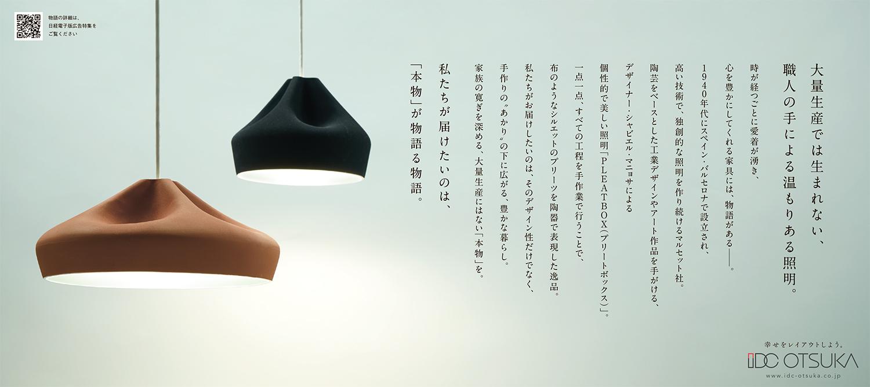 日経新聞 大塚家具 新聞広告・web