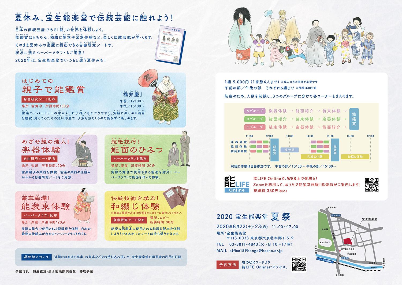 宝生会 宝生能楽堂夏祭 チラシ