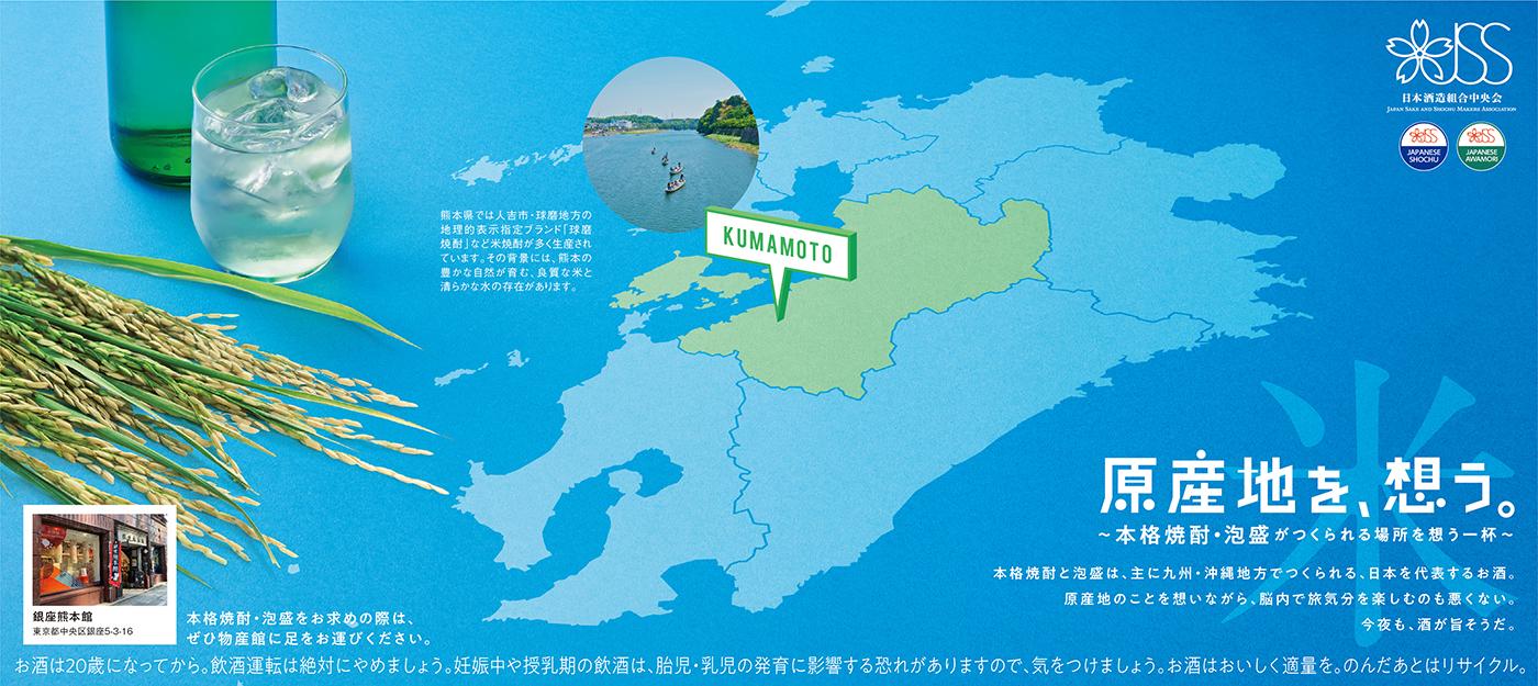 日経新聞 日本酒造組合中央会 新聞広告